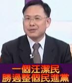 一個汪潔民,勝過整個民進黨|台灣e新聞