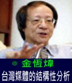 台灣媒體的結構性分析 ∣◎金恆煒∣台灣e新聞