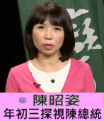 年初三探視陳總統∣◎陳昭姿∣台灣e新聞