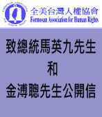 全美臺灣人權協會:致總統馬英九先生和金溥聰先生公開信|台灣e新聞
