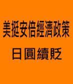 美挺安倍經濟政策 日圓續貶|台灣e新聞