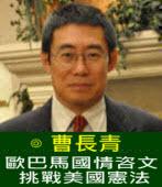曹長青:歐巴馬國情咨文挑戰美國憲法 |台灣e新聞