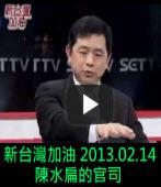 陳水扁的官司 - 新台灣加油 2013.02.14 ∣台灣e新聞