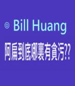 阿扁到底哪�埵陶g污??∣◎Bill Huang ∣台灣e新聞