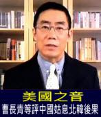 美國之音╱焦點對話:曹長青等評中國姑息北韓後果∣台灣e新聞