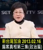 扁案真相第三集(政治篇)-新台灣加油 20130216∣台灣e新聞