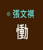 慟 ∣◎  張文祺 ∣台灣e新聞