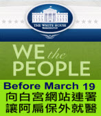 Before March. 19向白宮網站連署 讓阿扁保外就醫∣台灣e新聞