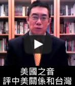 美國之音:曹長青 韓聯潮 評中美關係和台灣∣台灣e新聞