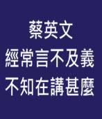 蔡英文經常言不及義,不知在講甚麼∣台灣e新聞