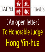 〔An open letter〕 To Honorable Judge Hong Yin-hua∣台灣e新聞