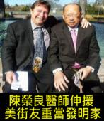 台美醫師陳榮良伸援 美街友重當發明家∣台灣e新聞