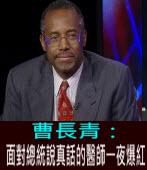 曹長青:面對總統說真話的醫師一夜爆紅 |台灣e新聞