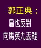 郭正典:扁也反對向馬英九丟鞋 ∣台灣e新聞