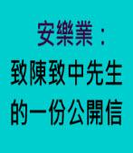 安樂業:致陳致中先生的一份公開信∣台灣e新聞