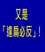 經濟成長未達5% 罰蘇貞昌?∣台灣e新聞