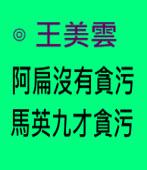 阿扁沒有貪污  馬英九才貪污∣ ◎ 王美雲∣台灣e新聞