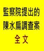 監察院提出的陳水扁調查案全文∣台灣e新聞