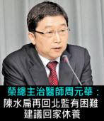 榮總主治醫師:陳水扁再回北監有困難 建議回家休養∣台灣e新聞