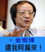 還我阿扁來! ∣◎金恆煒∣台灣e新聞