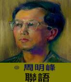 聯語∣◎周明峰|台灣e新聞