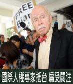 國際人權專家抵台 扁受關注|台灣e新聞