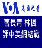 美國之音:曹長青 林楓  評中美網絡戰|台灣e新聞