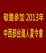敬邀參加2013年「中西部台灣人夏令會」|台灣e新聞