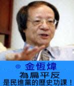 為扁平反,是民進黨的歷史功課! ∣◎金恆煒∣台灣e新聞