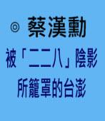 被「二二八」陰影所籠罩的台澎 (1947年 2月 28日)∣◎ 蔡漢勳∣台灣e新聞