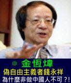 偽自由主義者錢永祥 --為什麼非做中國人不可?! ∣◎金恆煒∣台灣e新聞