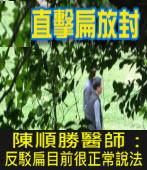壹電視偷拍扁放封影片 醫師反駁扁目前很正常說法