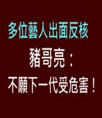 多位藝人出面反核 豬哥亮:不願下一代受危害!∣台灣e新聞