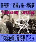 曹長青:「祖國」是一場惡夢 ——張秀哲《「勿忘台灣」落花夢》再版序 |台灣e新聞