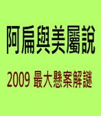 2009最大懸案解謎:阿扁與美屬說 |台灣e新聞
