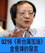 「新台灣加油」:金恆煒的發言∣台灣e新聞