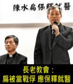 長老教會:扁被當戰俘 應保釋就醫|台灣e新聞