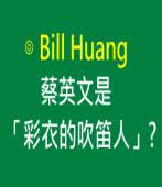 蔡英文是「彩衣的吹笛人」?∣◎ Bill Huang∣台灣e新聞