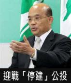 蘇貞昌:迎戰「停建」公投∣台灣e新聞