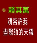 賴其萬:請容許我盡醫師的天職∣台灣e新聞