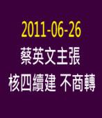 2011-06-26 蔡英文主張核四續建不商轉∣台灣e新聞