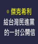 給台灣民進黨的一封公開信 ∣◎ Jack G. Healey / 美國華府人權行動中心∣台灣e新聞