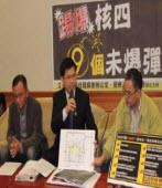 核四反應爐焊接錯誤、穿牆孔瑕疵 恐污染大台北地區用水∣台灣e新聞