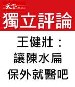 天下雜誌《獨立評論》王健壯:讓陳水扁保外就醫吧∣台灣e新聞