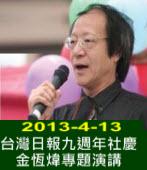2013年4月13日金恆煒洛杉磯演講∣台灣e新聞