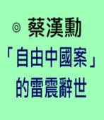 「自由中國案」的雷震辭世 (1979年 3月 7日)∣◎ 蔡漢勳∣台灣e新聞