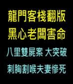 龍門客棧翻版 黑心老闆害命∣台灣e新聞