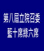 第八屆立院召委 藍十席綠六席 ∣台灣e新聞