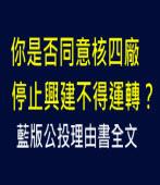 你是否同意核四廠停止興建不得運轉?藍版公投理由書全文 ∣台灣e新聞