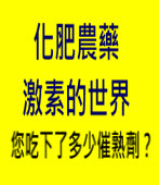 化肥農藥激素的世界  您吃下了多少催熟劑?∣台灣e新聞